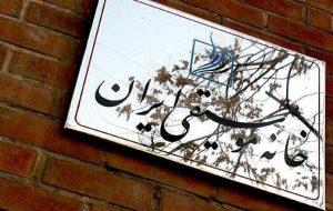 بیانیه خانه موسیقی: خوزستان نیازمند کمکی نه از روی صدقه بلکه از روی وظیفه است