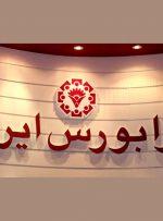 تلویزیون اینترنتی فرابورس ایران راهاندازی می شود