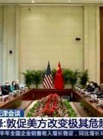 جنگ لفظی هیئت های آمریکایی و چینی/تنش میان دو کشور بالا گرفت؛پکن خطاب به واشنگتن:با آتش بازی نکن