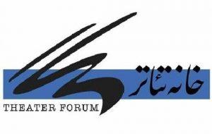 خانه تئاتر، در حمایت از مردم خوزستان، بیانیه صادر کرد