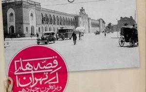 سفری به تهران ابتدای قرن ۱۴