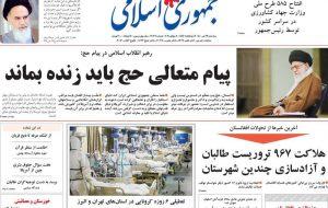 صفحه اول روزنامه های سه شنبه29تیر1400