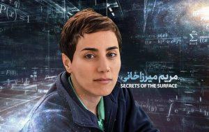 مریم میرزاخانی؛ نابغه تاریخساز ریاضیات جهان