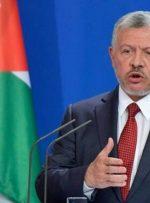پادشاه اردن: امیدواریم آمریکا در مذاکره با ایران به نگرانیهایمان بپردازد