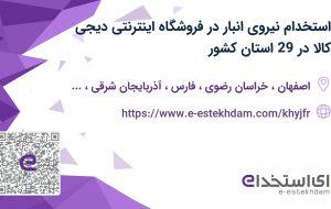 استخدام نیروی انبار در فروشگاه اینترنتی دیجی کالا در 29 استان کشور