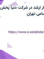استخدام حسابدار ارشد در شرکت دنیا پخش در حوالی پارک ساعی تهران