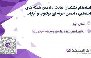 استخدام پشتیبان سایت، ادمین شبکه های اجتماعی،ادمین حرفه ای یوتیوب و آپارات