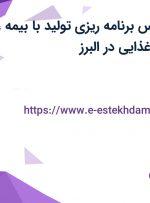 استخدام کارشناس برنامه ریزی تولید با بیمه، سرویس، وعده غذایی در البرز