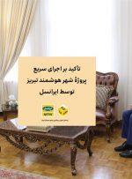 تأکید بر اجرای سریع پروژۀ شهر هوشمند تبریز توسط ایرانسل