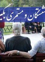 خبر مهم مجلس درباره همسان سازی حقوق بازنشستگان