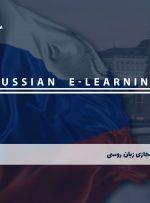 دوره زبان روسی همراه با مدرک معتبر