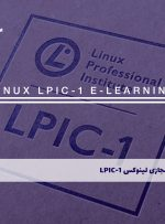 دوره لینوکس LPIC-1 همراه با مدرک معتبر |بنیاد آموزشی ایرانیان