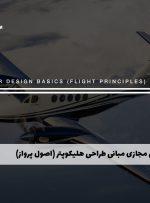دوره مبانی طراحی هلیکوپتر (اصول پرواز) + مدرک معتبر