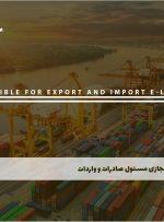 دوره مسئول صادرات و واردات همراه با مدرک معتبر