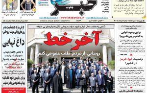 صفجه اول روزنامه های دوشنبه11مرداد 1400