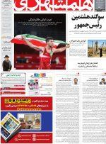 صفحه اول روزنامه های 5شنبه14مرداد1400