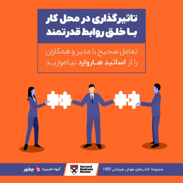 فروشگاه چطور - کتاب الکترونیکی تاثیرگذاری در محل کار با خلق روابط قدرتمند
