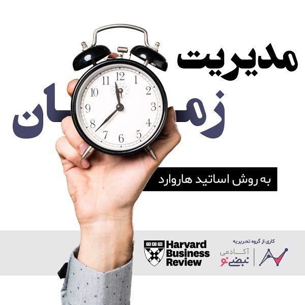 مدیریت زمان به روش اساتید هاروارد