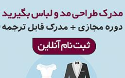 طراح مد و لباس