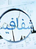 ارتقاء شفافیت با انتشار صورت مالی بانک های دولتی