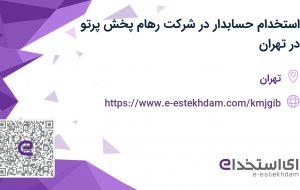استخدام حسابدار در شرکت رهام پخش پرتو در تهران