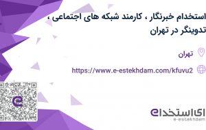 استخدام خبرنگار، کارمند شبکه های اجتماعی، تدوینگر در تهران