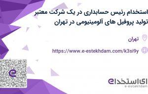 استخدام رئیس حسابداری در یک شرکت معتبر تولید پروفیل های آلومینیومی در تهران