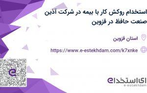 استخدام روکش کار با بیمه در شرکت آذین صنعت حافظ در قزوین