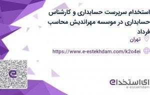 استخدام سرپرست حسابداری و کارشناس حسابداری در موسسه مهراندیش محاسب فرداد