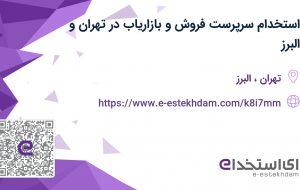 استخدام سرپرست فروش و بازاریاب در تهران و البرز