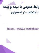 استخدام مدیر روابط عمومی با بیمه و بیمه تکمیلی در شرکت انتخاب در اصفهان