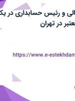 استخدام مدیر مالی و رئیس حسابداری در یک شرکت تولیدی معتبر در تهران