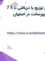 استخدام مسئول توزیع با دریافتی تا 7.5 میلیون، بیمه و پورسانت در اصفهان