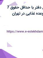 استخدام مسئول دفتر با حداقل حقوق 7 میلیون، بیمه، وعده غذایی در تهران