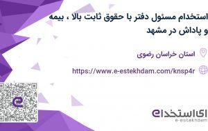 استخدام مسئول دفتر با حقوق ثابت بالا، بیمه و پاداش در مشهد