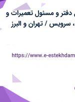 استخدام مسئول دفتر و مسئول تعمیرات و نگهداری با بیمه، سرویس / تهران و البرز