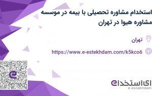 استخدام مشاوره تحصیلی با بیمه در موسسه مشاوره هیوا در تهران