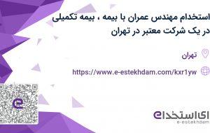 استخدام مهندس عمران با بیمه، بیمه تکمیلی در یک شرکت معتبر در تهران
