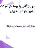 استخدام کارشناس بازرگانی با بیمه در شرکت تولیدی دلتا راه ماشین در غرب تهران
