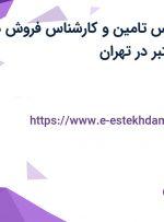 استخدام کارشناس تامین و کارشناس فروش در یک هلدینگ معتبر در تهران