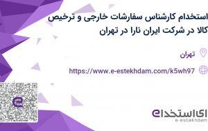 استخدام کارشناس سفارشات خارجی و ترخیص کالا در شرکت ایران نارا در تهران
