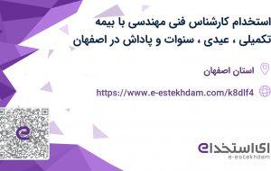 استخدام کارشناس فنی مهندسی با بیمه تکمیلی، عیدی، سنوات و پاداش در اصفهان