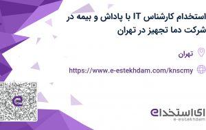استخدام کارشناس IT با پاداش و بیمه در شرکت دما تجهیز در تهران