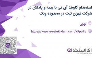 استخدام کارمند آی تی، کارمند فروش، کارمند اداری در شرکت تهران ثبت در تهران