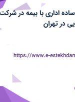 استخدام کارمند ساده اداری با بیمه در شرکت بهین تجارت رجایی در تهران