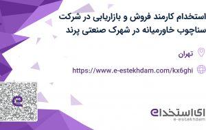 استخدام کارمند فروش و بازاریابی در شرکت سناچوب خاورمیانه در شهرک صنعتی پرند
