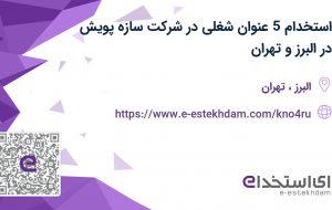 استخدام 5 عنوان شغلی در شرکت سازه پویش در البرز و تهران