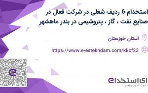 استخدام 6 ردیف شغلی در شرکت فعال در صنایع نفت، گاز، پتروشیمی در بندر ماهشهر