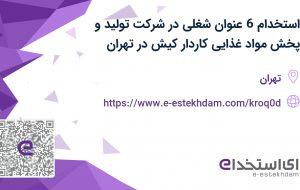 استخدام 6 عنوان شغلی در شرکت تولید و پخش مواد غذایی کاردار کیش در تهران