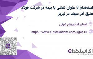استخدام 8 عنوان شغلی با بیمه در شرکت فولاد عتیق آذر سهند در تبریز